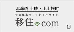移住.com