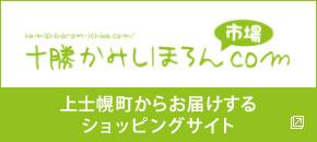 十勝かみしほろん.com